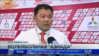 Download Клубный чемпионат Азии по волейболу стартовал в Усть-Каменогорске Video
