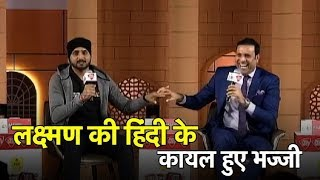 Download When Harbhajan Praised Laxman's Hindi | Sports Tak Video