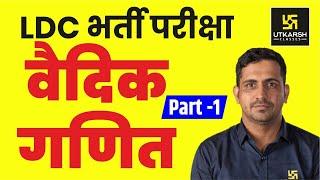 Download Maths For LDC || वैदिक गणित || Part-1 || By Er. Kishore Rajpurohit Video
