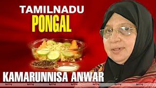 Download തമിഴ്നാട് സ്റ്റൈല് പൊങ്കല്   PONGAL   KAMARUNNISA ANWAR Video