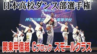 Download 日本高校ダンス部選手権 関東甲信越Cブロック スモールクラス 全国大会出場校 Video
