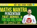Download SSC CGL | MATHS MANTRA | Percentage | Part 2 | Test Series 6 | 10 नम्बर पक्के Video