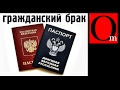 Download Гражданский БРАК Video