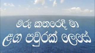 Download SINHALA CHRISTIAN HYMN-SULAGAKWAGE AWIDIN.wmv Video