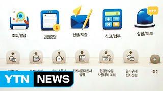 Download [쏙쏙] '이중 공제' 혜택 챙겨야...연말 정산 '꿀팁' / YTN (Yes! Top News) Video
