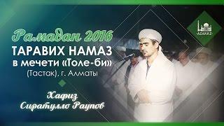 Download Таравих намаз (Рамадан 2016) - Хафиз Сиратулло Раупов | azan.kz Video