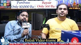 Download Only 10,000 Rs/- में PS4 खरीदें और मात्र 300 Rs/- में Repair करायें | NamokaR GaminG WorlD | NGW Video