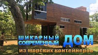 Download Четыре 40-ка футовых контейнера или шикарный современный дом Video