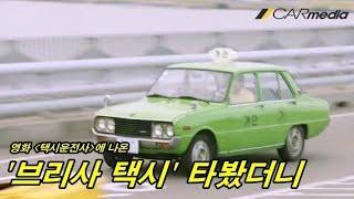 Download 영화〈택시운전사〉에 나온 '브리사' 타봤더니 Video