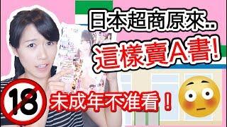 Download 【未成年勿入🔞】原來日本超商這樣賣A書?!😳|人生第一次買A書超害羞!!|MaoMaoTV Video