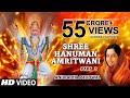Download Shree Hanuman Amritwani Part 2 by Anuradha Paudwal I Full Video Song Video