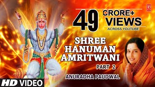 Download श्री हनुमान अमृतवाणी Shri Hanuman Amritwani Part 2 by Anuradha Paudwal I Full Video Song Video