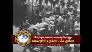 Download Kalaignar Karunanidhi Speech on Arignar Anna Video