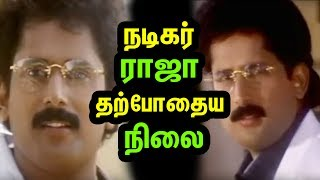 Download நடிகர் ராஜா தற்போதைய நிலை   Tamil Cinema News   Kollywood   Kollywood News Video