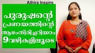 Download 9 signs of true love in relationship | Athira Inspire |inspire love | Malayalam Motivational Speech Video