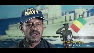 Download Ethiopia: አዲስ አመት ከቀድሞ የኢትዮጵያ ባህር ሀይል ጋር - ክፍል 1 Video
