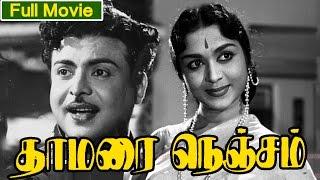 Download Tamil Full Movie | Thamarai Nenjam [ தாமரை நெஞ்சம் ] | Ft. Gemini Ganesan, Saroja Devi Video