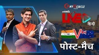 Download Cricbuzz LIVE हिन्दी: भारत v न्यूज़ीलैंड, पोस्ट-मैच शो Video