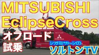 Download 三菱エクリプスクロス悪路走行 Mitsubishi Eclipse Cross Video