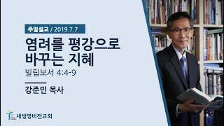 "Download [주일설교] ""염려를 평강으로 바꾸는 지혜"" - 강준민 목사 (07.07.19) Video"