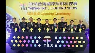 Download 2018台灣國際照明科技展 智慧人因創商機 Video