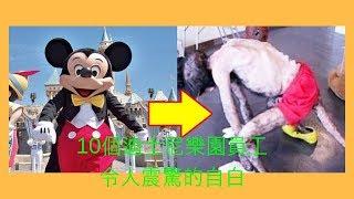 Download 10個迪士尼樂園員工絕對不能說的秘密(真是令人震驚的) Video