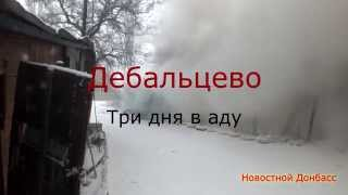 Download Дебальцево. Три дня в аду/Debaltseve. Three Days in Hell Video