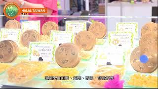 Download 2017年台北國際食品五展 盛大登場 36國特色食品齊聚 食機走向智慧化 清真產品商機無限 Video