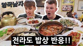 Download 전라도 밥상 스케일에 깜짝 놀란 영국인들!!! Video