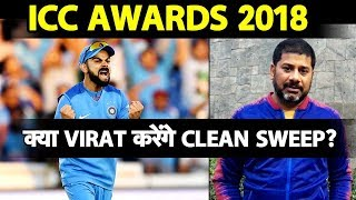 Download ICC AWARDS ALERT: VIRAT All Set to Clean Sweep ICC Awards 2018 - ODI, Tests, Overall? Vikrant Gupta Video