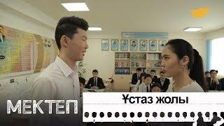 Download Ұстаз жолы. «Мектеп» деректі драмасы Video