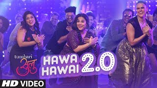 Download Tumhari Sulu: ″Hawa Hawai 2.0″ Video Song | Vidya Balan | Vidya Balan, Neha Dhupia & Malishka Video