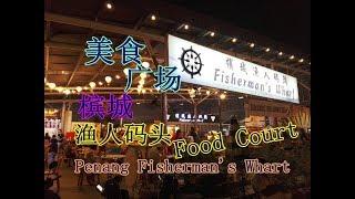 Download Malaysia Penang Fisherman wharf Food court檳城漁人碼頭美食廣場 Video