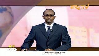 Download ERi-TV, Eritrea - Tigrinya News for June 13, 2018 Video