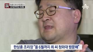 Download [채널A단독]한상훈 前 청와대 조리장 '심경 고백' Video