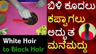 Download Magical Remedy to turn White Hair to Black Hair Naturally in Kannada: Black Hair Tips in Kannada Video