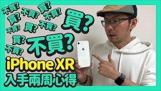 Download Apple iPhone XR上手二週心得!點出優缺點告訴你值不值得買? Video
