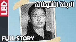 Download الطالبة المجتهدة التي دمرت حياة عائلتها بسبب كذبة   Jennifer Pan Video