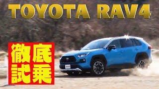 Download 【新作】新型トヨタRAV4速攻インプレッション Video