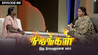 Download I was brutally beaten on roads by my in-laws - Nijangal #88 - நிஜங்கள் | Sun TV Show Video