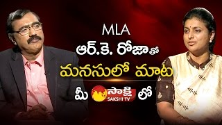 Download Special Interview: MLA Roja On Chandrababu || Sakshi Manasulo Maata - Watch Exclusive Video