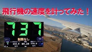Download 時速260kmで離陸!ボーイング737の速度を測ってみた! Video