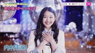 Download SUPER☆GiRLS / 恋☆煌メケーション!!!(内村莉彩 サビver.) Video