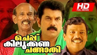 Download Malayalam Full Movie | Cheppu Kilukkana Changathi [ HD ] | Comedy Movie | Ft. Mukesh, Jagadeesh Video