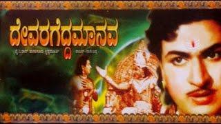 Download Devara Gedda Manava ದೇವರ ಗೆದ್ದ ಮಾನವ 1967 | Feat.Dr Rajkumar, Jayanthi | Watch Full Kannada Movie Video