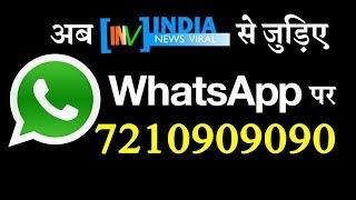 Download आइए.. हमसे मिलिए Whatsapp पर, India News Viral आपका अपना मंच है ! Video