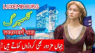 Download Travel To Luxembourg | History Documentary in Urdu And Hindi | Spider Tv | لکسمبرگ کی سیر Video