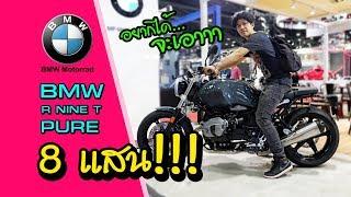 Download BMW R NINE T PURE ราคา 8 แสนกว่าสุดเท่!!! : ฮำฮอนตะลอนทัวร์ Ep.30 Video