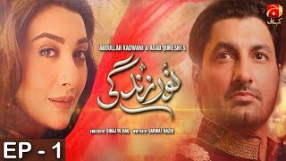 Download Noor e Zindagi - Episode 01 | GEO KAHANI Video