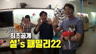 Download 최초공개! 설샘 병원은 동물농장?! (세상이부터 앵춘기? 까지) Video